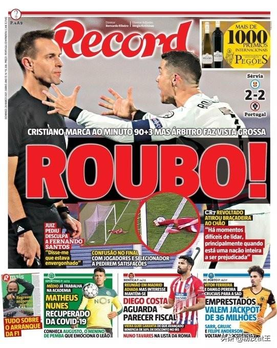 葡萄牙绝杀球被吹,可不是C罗少了一个进球这么简单