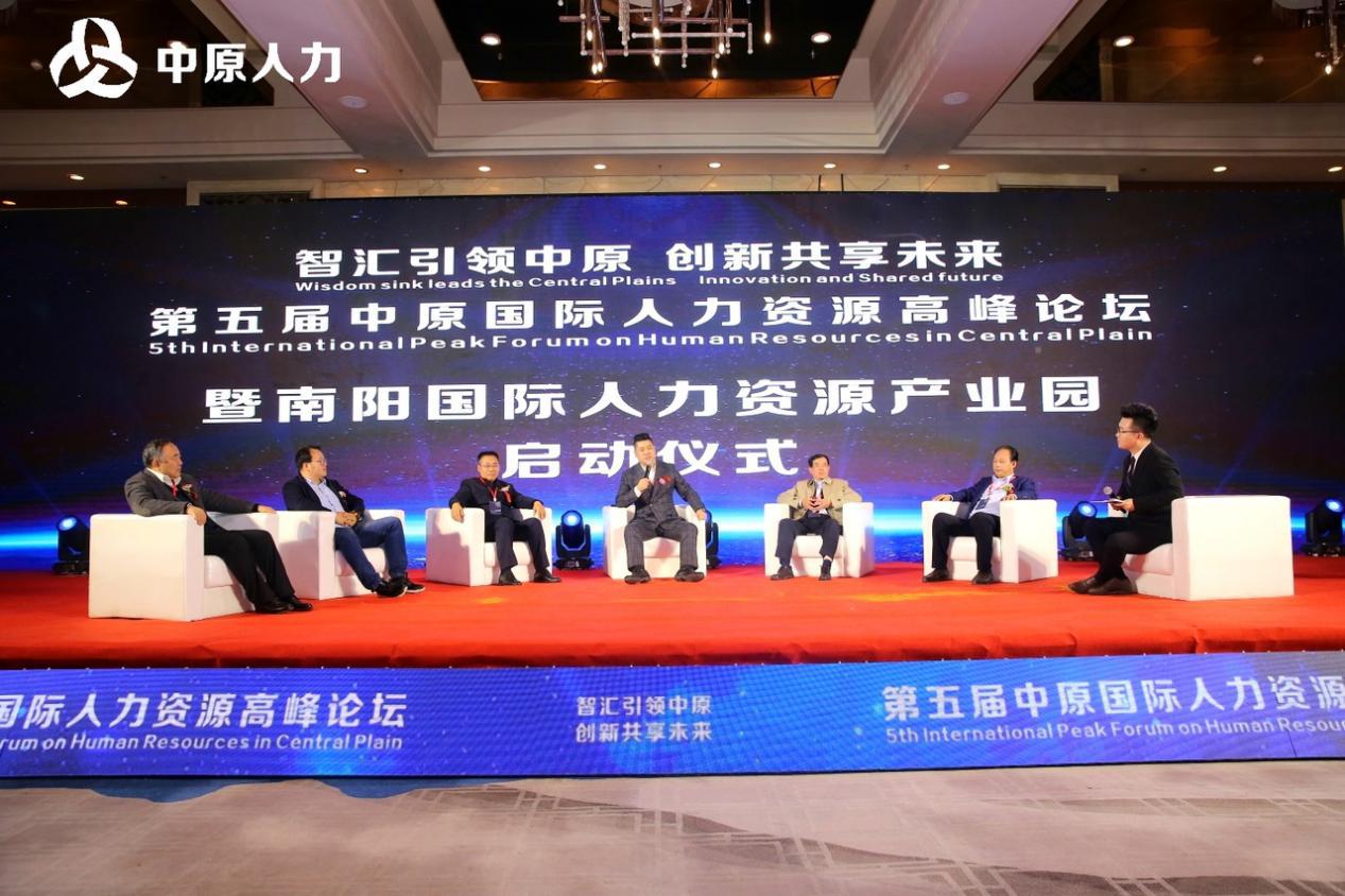 第五届中原国际新世纪下载app高峰论坛成功举办