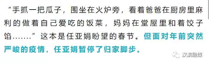 """【新春见闻】""""在汉滨过年也温暖!"""""""