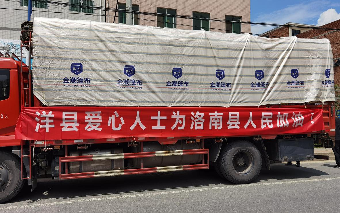 洪水无情人有情——洋县爱心人士王关顺一行驰援洛南捐赠救灾物资