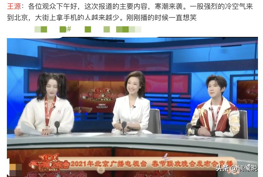 王源首次播新闻,第一句就念出易烊千玺生日!热巴听后一脸姨母笑