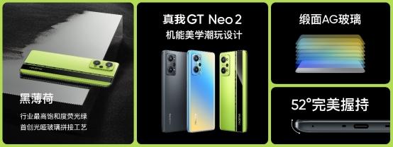 游戏最稳的主力,realme 真我GT Neo2发布,新旗舰质价比之王