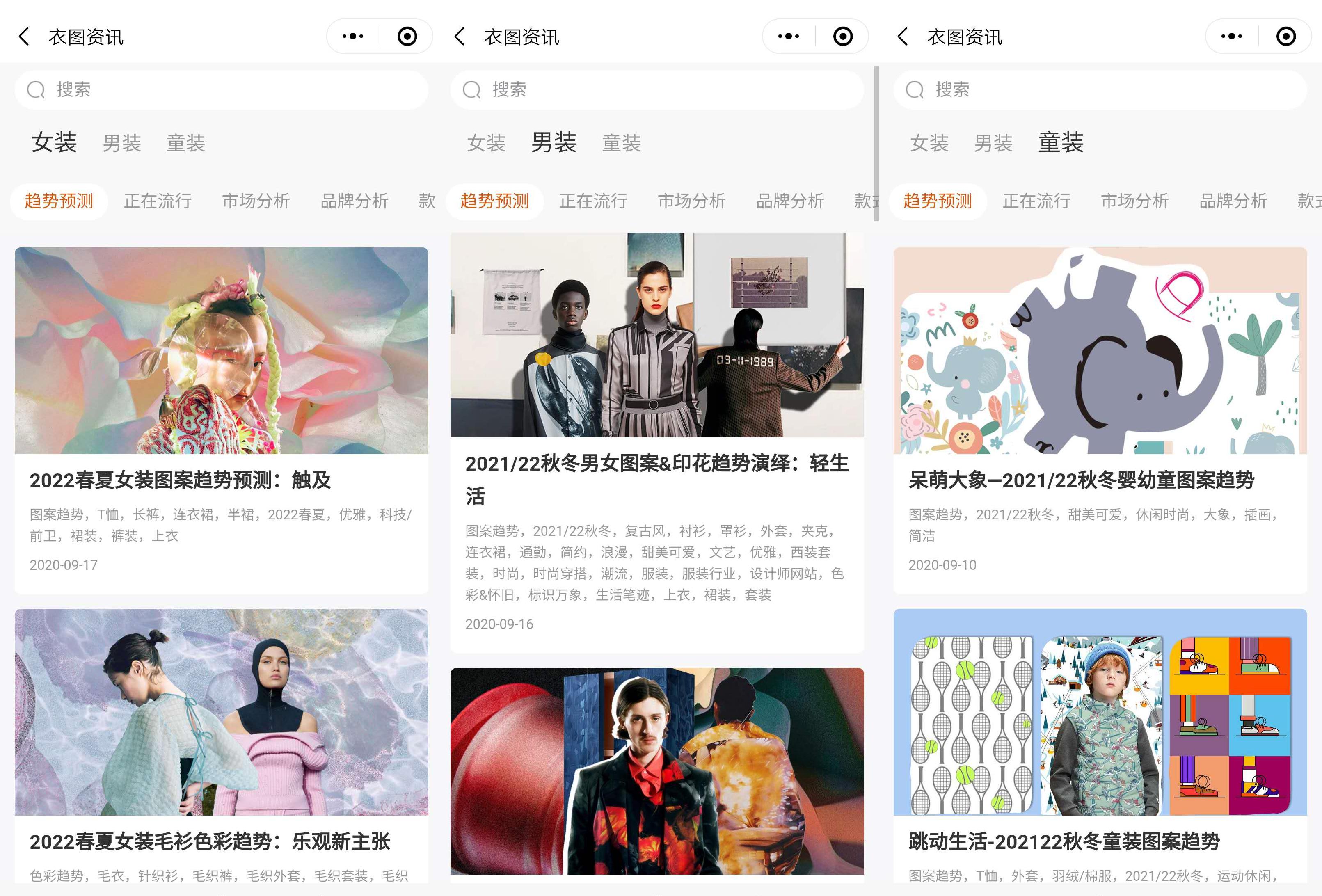 海尔衣联网与睿时尚衣图跨界组CP 衣图资讯带来更多时尚资讯