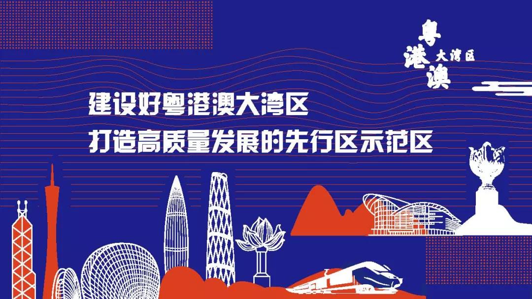 2021深圳核博会助力粤港澳大湾区建设与发展