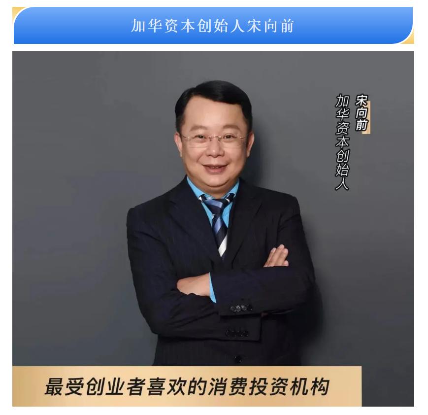 """加华资本荣获""""消费领域冠军捕手TOP榜""""多项殊荣   加华新闻"""