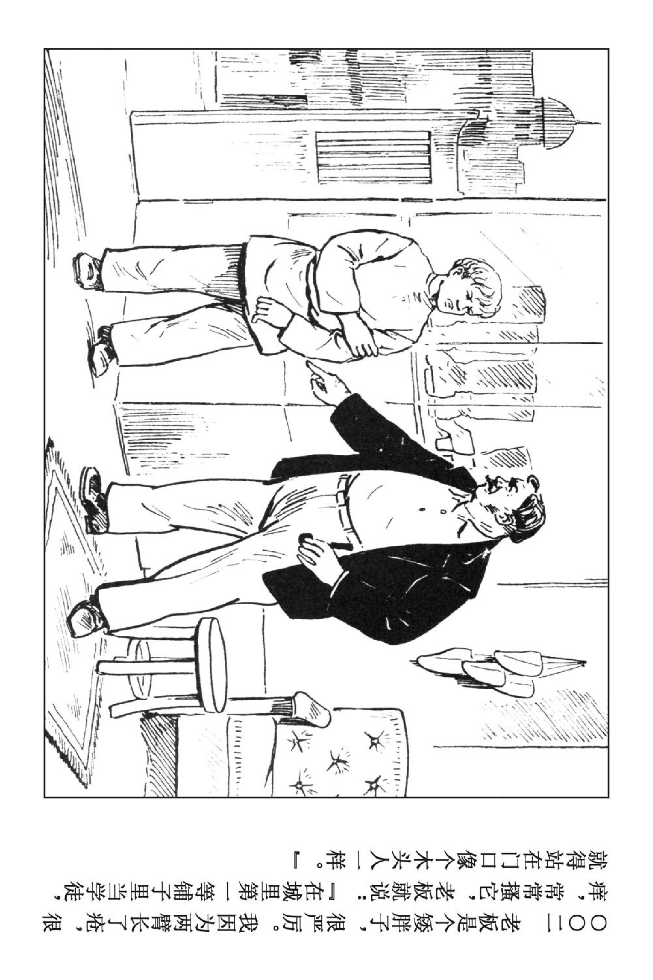 连环画经典文学:外国文学名著15-在人间(上美版34册)上