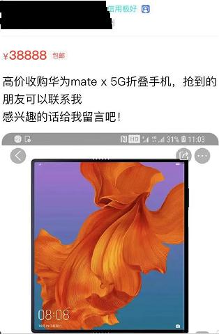 华为5G折叠手机16999元发售,秒光!二手平台价钱翻番