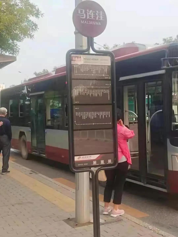 海淀一公交车站西移近百米,居民点赞!啥情况?