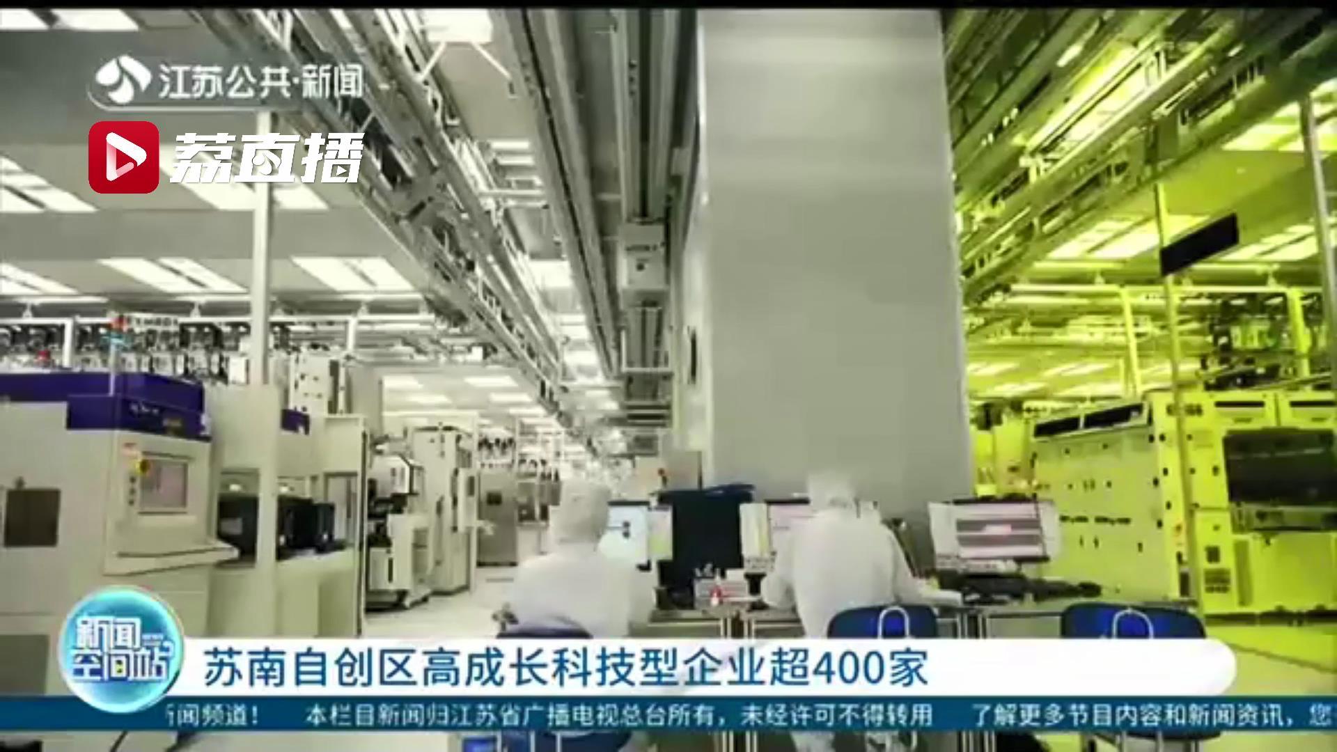 加速成长!江苏苏南自创区高成长性科技企业增长迅猛