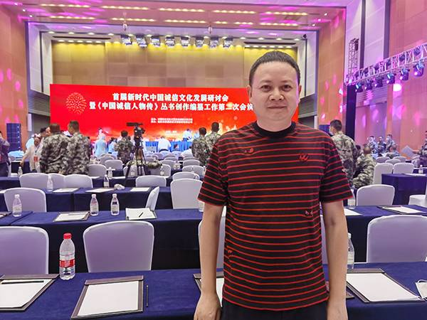 重庆爱心企业家设计师出席首届中国诚信文化发展研讨会