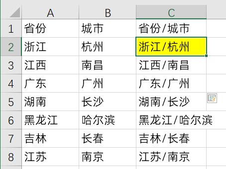 每个职场人必学的Excel快捷键,CTRL+E,太好用了