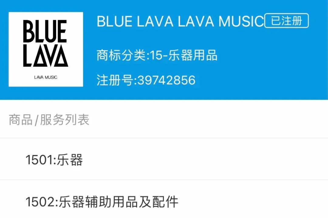 拿火新动向!注册BLUE LAVA,会是全新的子品牌吗?