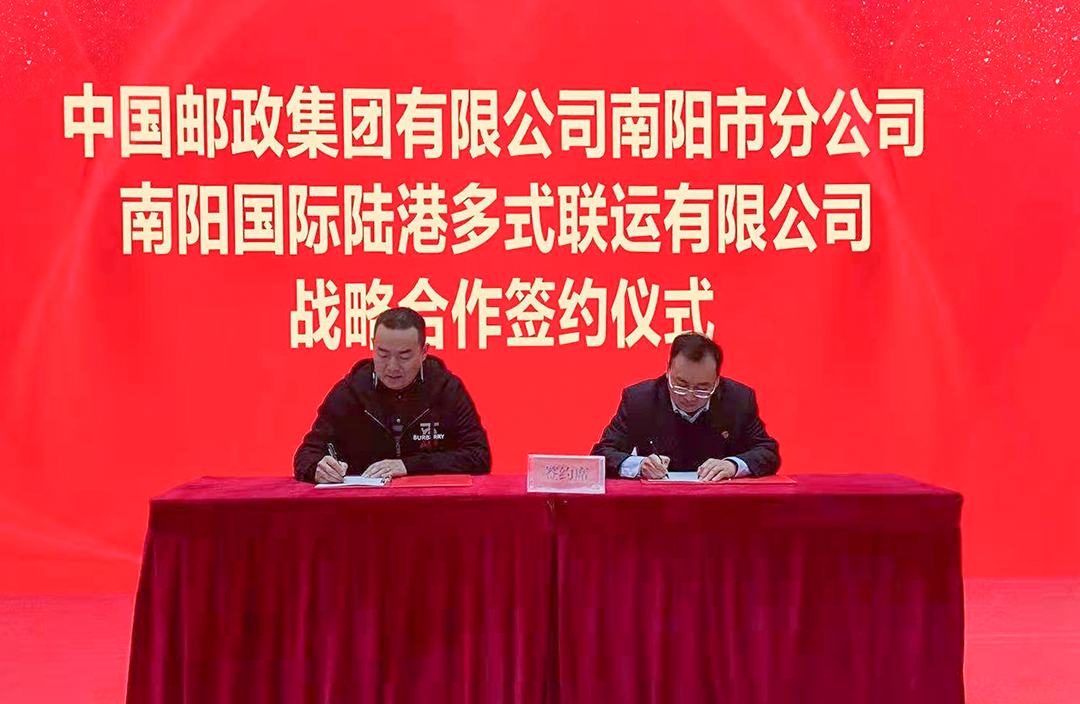 南阳邮政与南阳综保区、多联公司开展战略合作