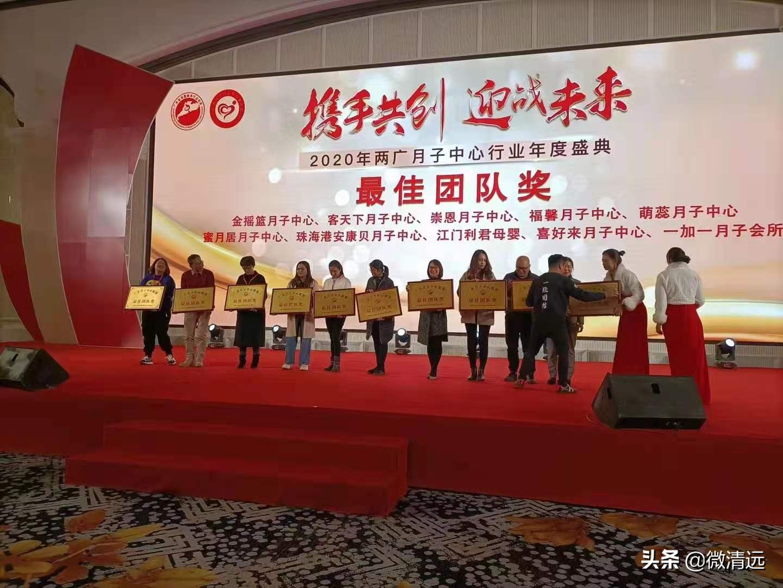 """2020月子中心行业年度盛典 福馨月子中心荣获""""最佳团队奖"""""""
