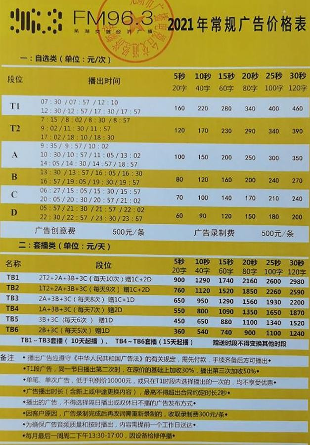 腾众传播解锁芜湖交通广播电台广告价格