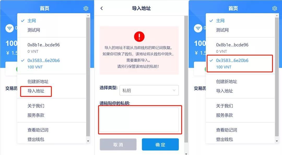 「重要公告」VNT Chain主网钱包使用指南