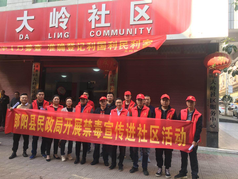 邵阳县民政局开展国家公职人员吸毒检测工作