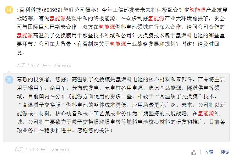 """北京科锐子公司打造""""源网荷储氢一体化""""的新型综合能源系统"""