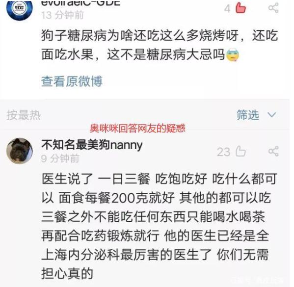 UZI直播吃烧烤被质疑,女友奥咪咪回应:大家无需担心