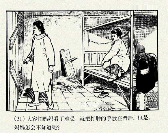 经典革命连环画-和爸爸一起坐牢的日子