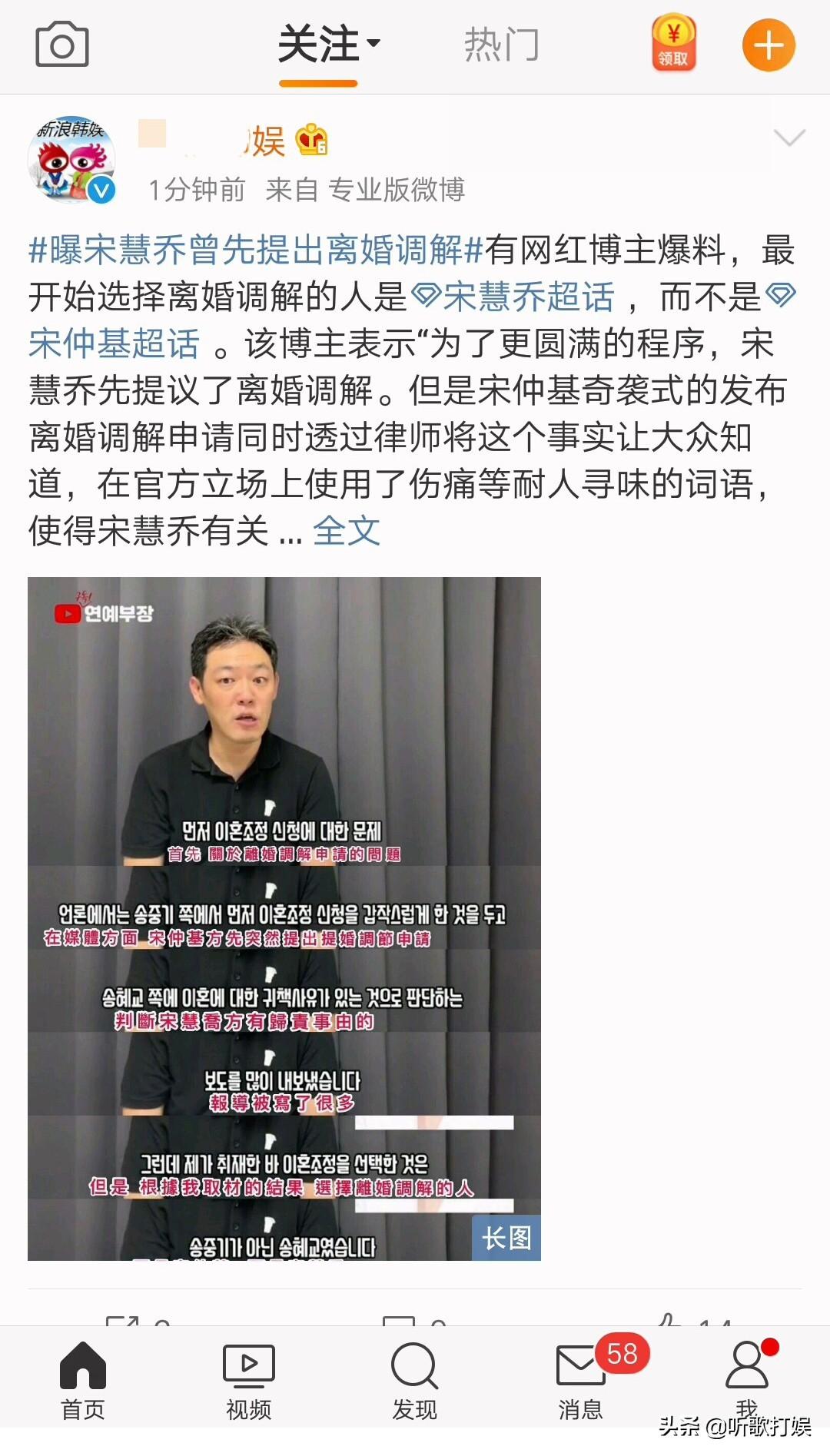 知名博主曝宋慧乔先提出离婚调解,两人已于今日正式离婚
