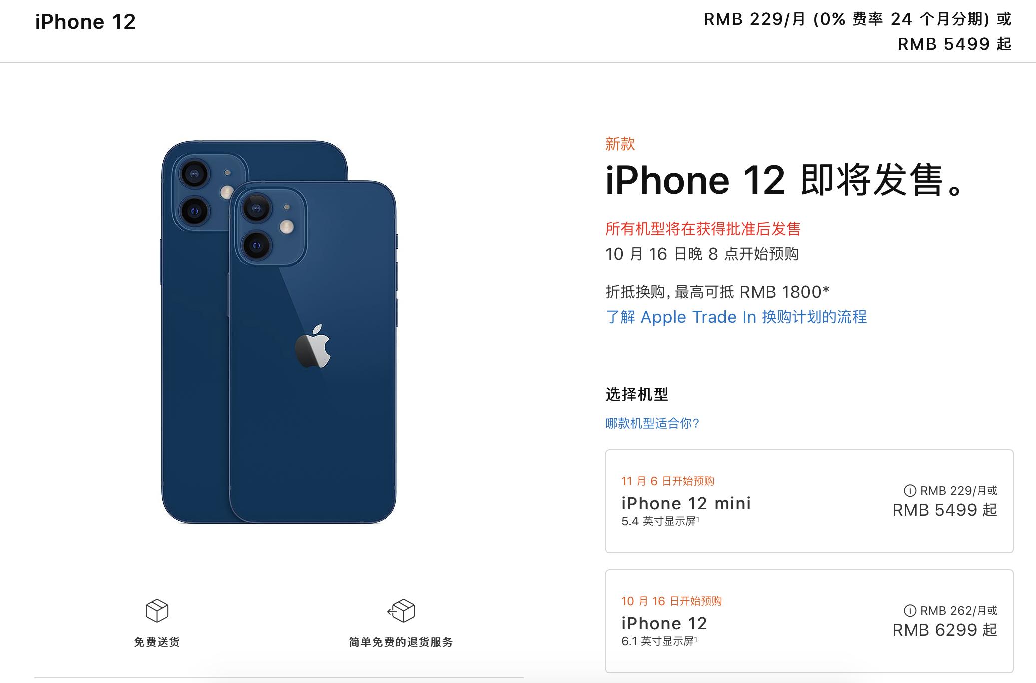 国行只要5499元起iPhone 12正式发布,感觉11更香