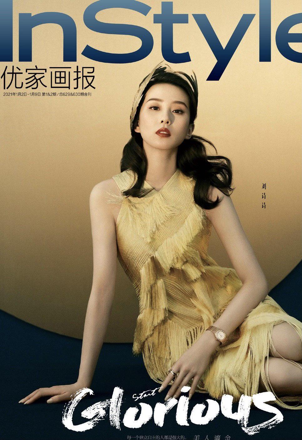刘诗诗鎏金大片演绎高贵优雅,复古感十足超吸睛,这表现力好心动
