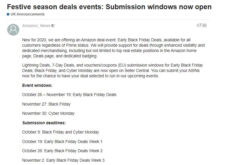 机会来了!亚马逊推出黑五早期促销活动,时间持续3周