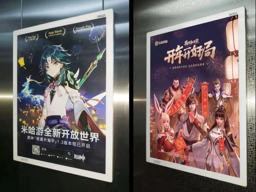 """游戏广告扎堆分众""""春节档"""",游戏品牌营销迎来新变局"""