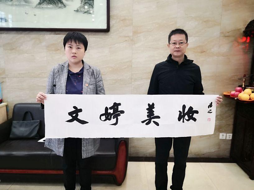 著名书法家、西安市书协副主席张之老师为文婷美妆品牌题字