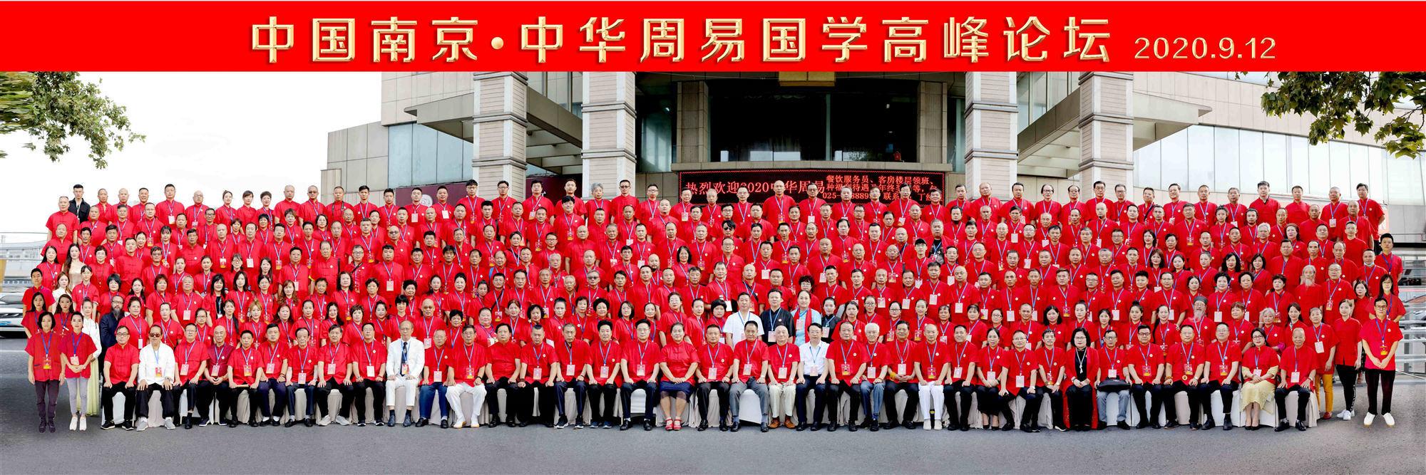 中华周易国学高峰论坛成功举办