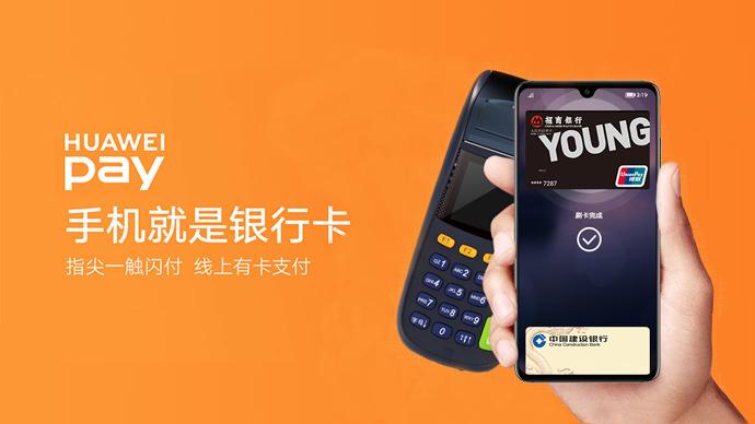 赶紧启用! Huawei Pay这种实际操作华为公司客户都会用