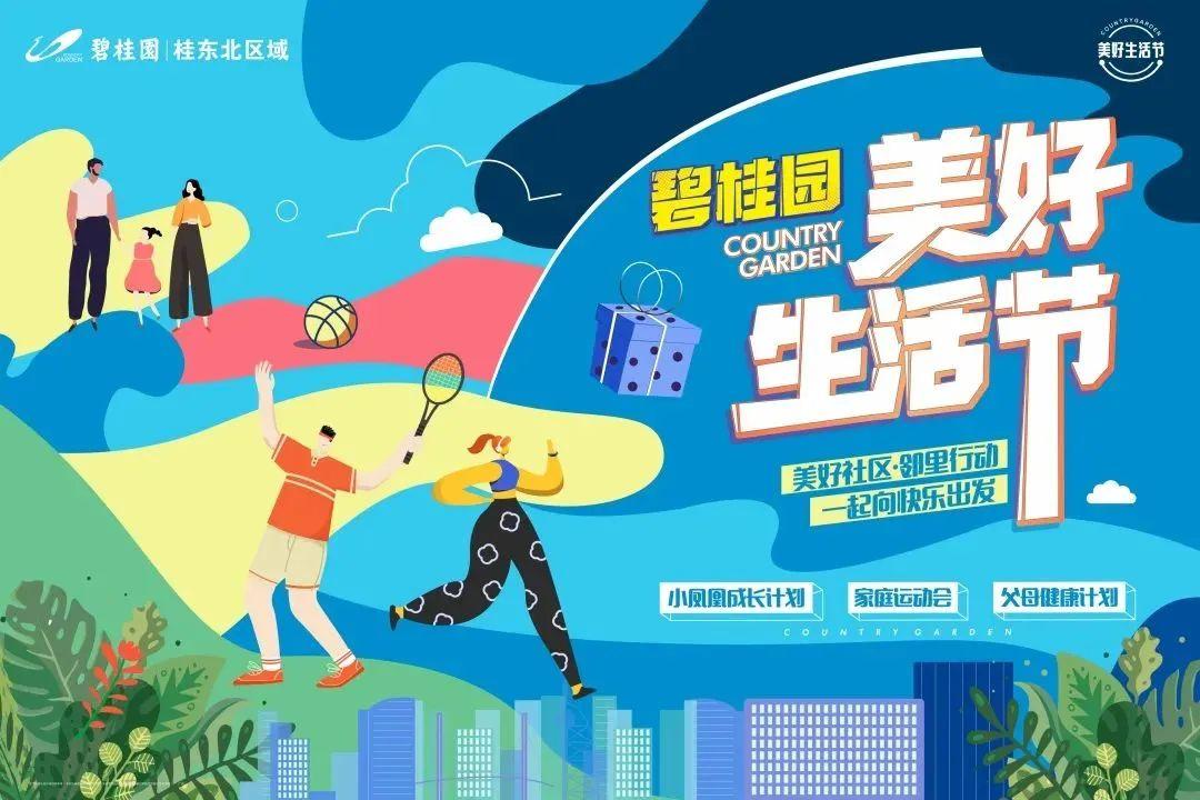 缤纷5月 碧桂园桂东北区域美好生活节精彩回顾
