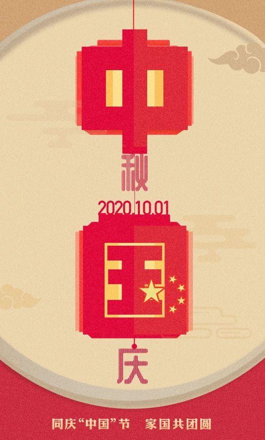 方水中心学校:祝福祖国!当国庆遇上中秋,这很中国!