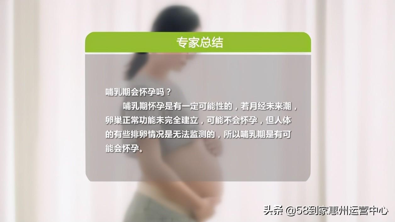哺乳期会怀孕吗?