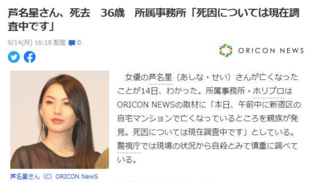 36岁女星死亡,被发现死在公寓中,初步判断为自杀