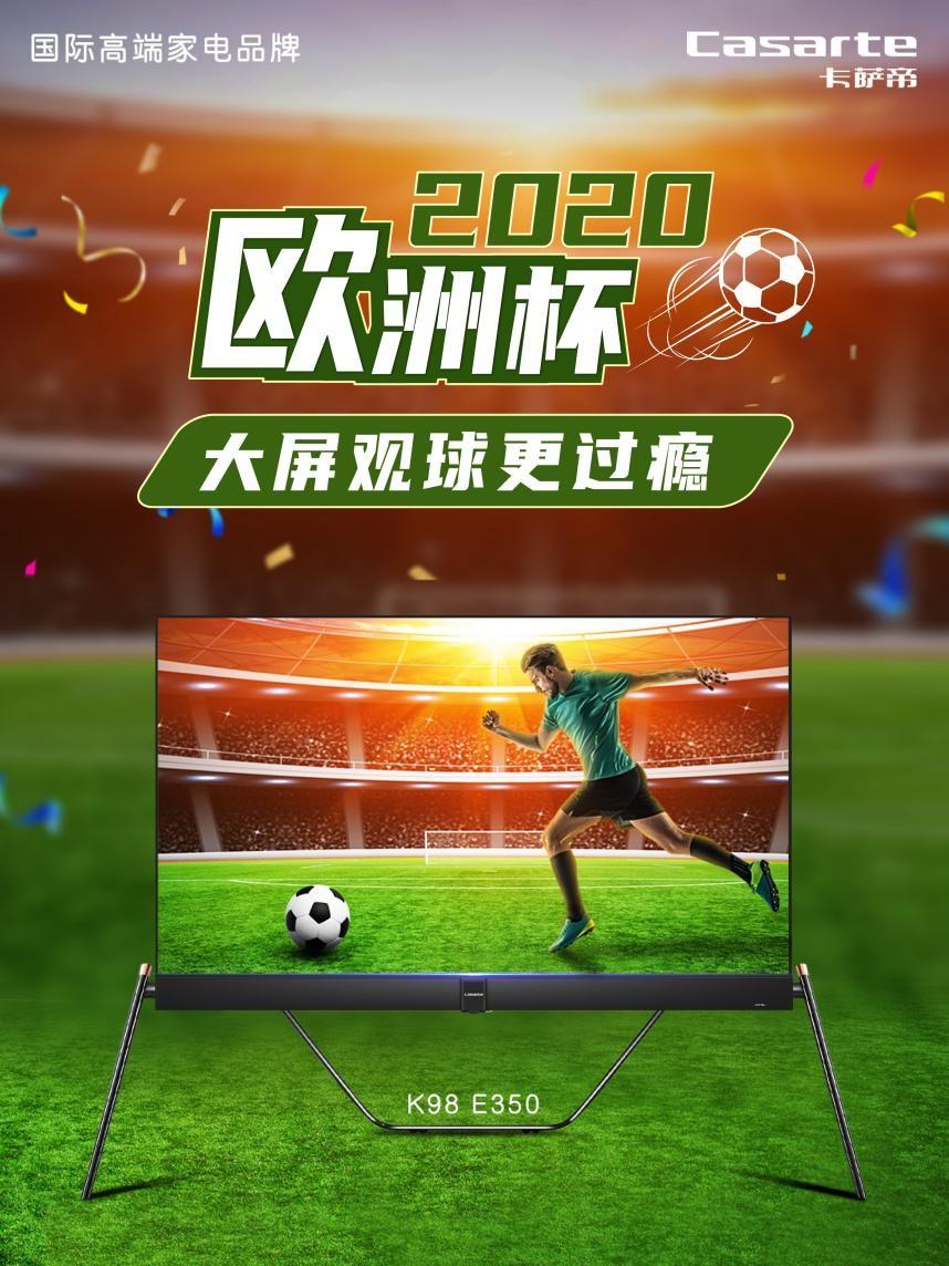 卡萨帝98吋高清巨幕电视即将上市:来我家看欧洲杯吧