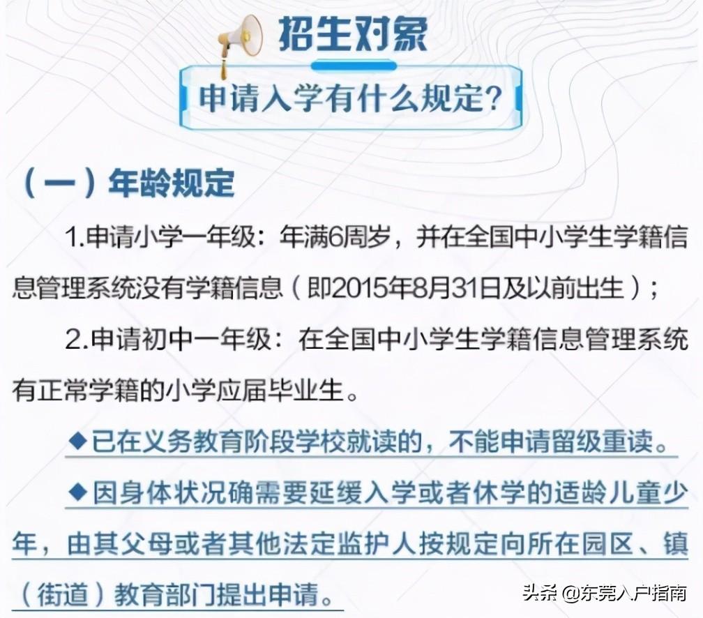 2021东莞中小学新生入学报名!最新攻略来了