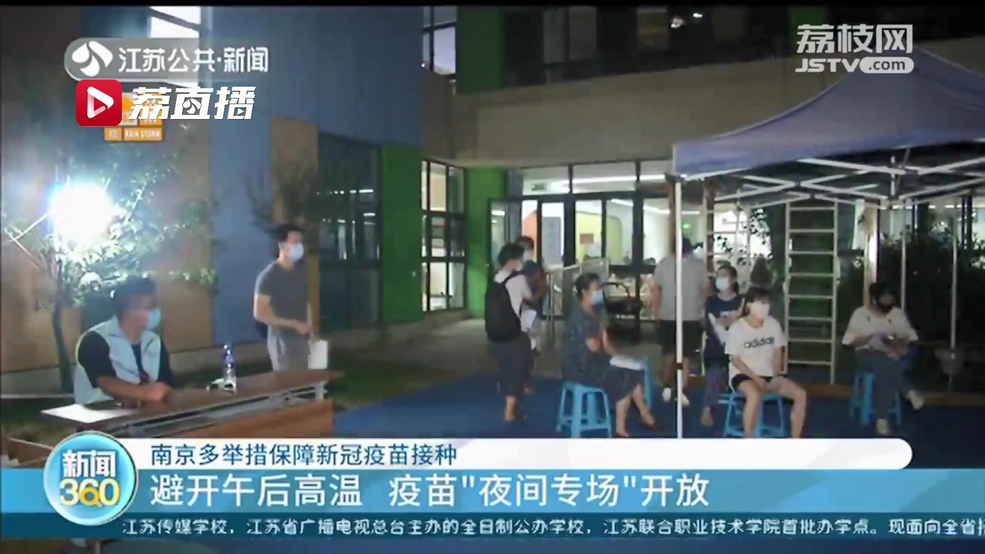 逛商超打疫苗、开设夜间专场…南京多举措保障新冠疫苗接种