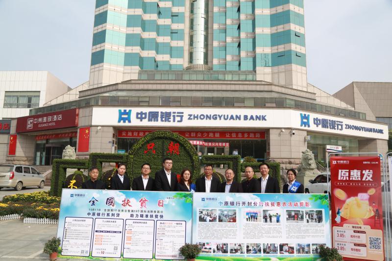 中原银行开封分行扎实开展全国第7个扶贫日宣传活动