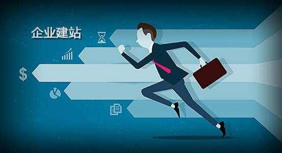 优秀企业网站必须具备几大优势