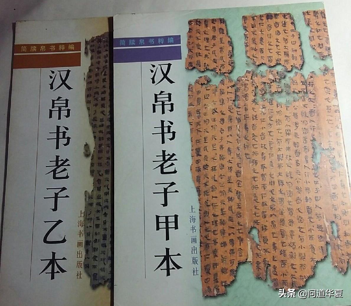 帛书中的一个字,颠覆了被误解两千年的经典,还原了老子真相