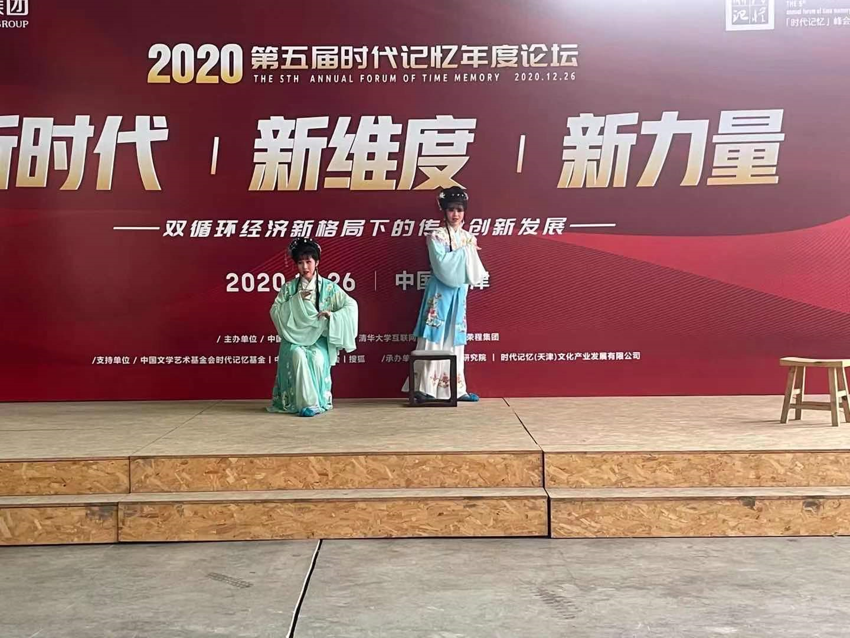 民族戏曲越剧、器乐展演惊爆2020年第五届时代记忆年度论坛