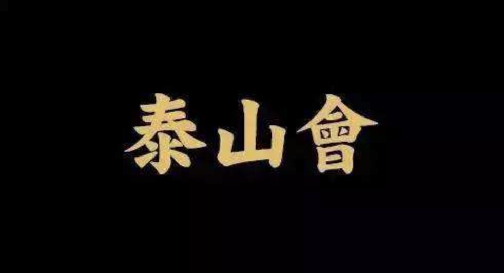 """""""泰山会""""的隐秘江湖"""