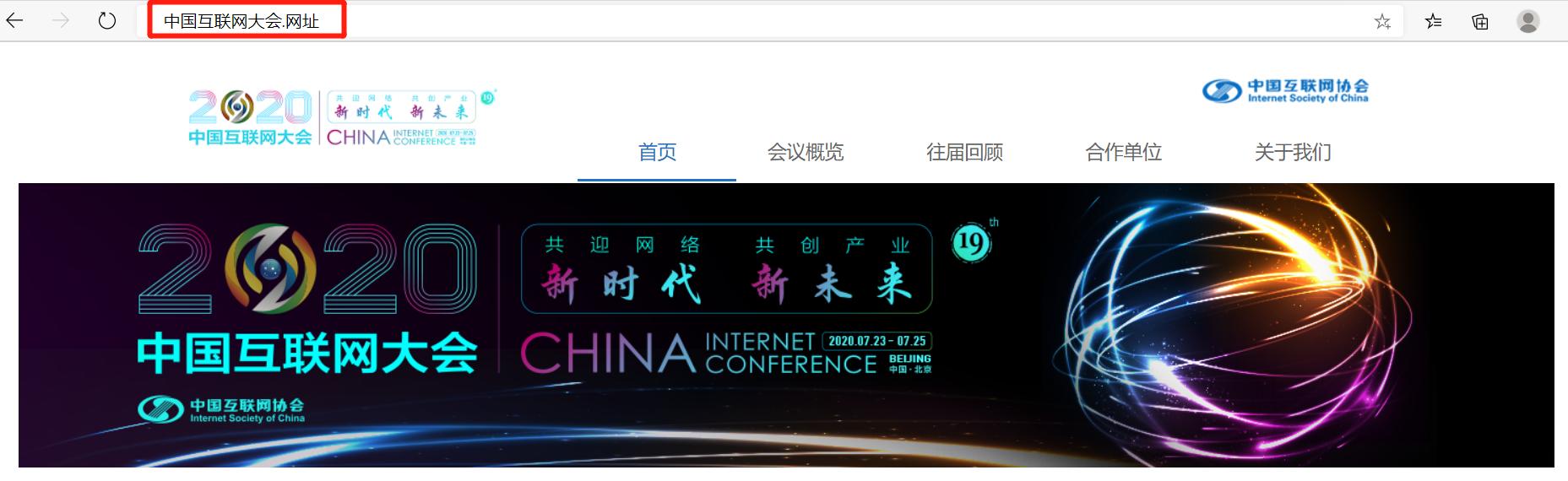 """赋能企业品牌传播,好记的"""".网址""""中文域名你注册了吗?"""