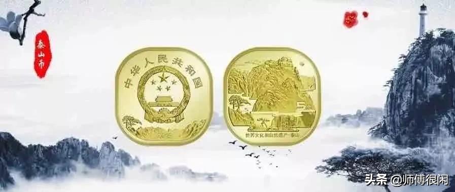 泰山纪念币和武夷山纪念币双双下跌