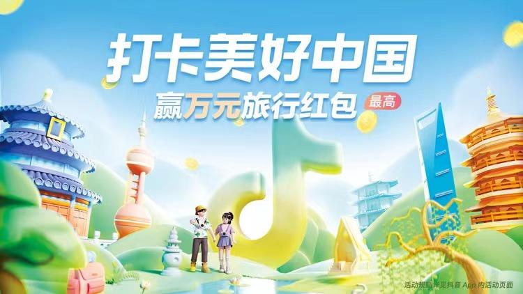 """抖音国庆推出""""打卡美好中国""""活动 多元生态开启出游新体验"""