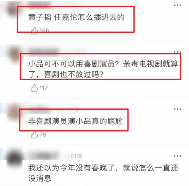 春晚语言类节目阵容疑曝光,流量艺人占比高,网友担心不无道理