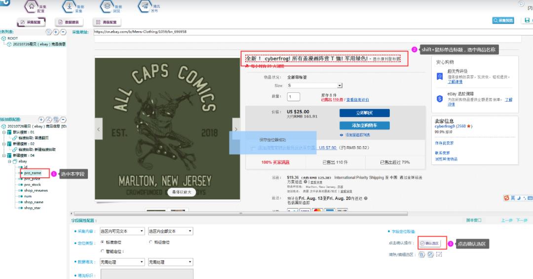 「从零开始学爬虫」采集易贝(ebay)商品信息