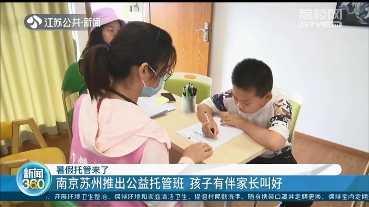 南京苏州推出公益暑期托管班 孩子有伴家长叫好